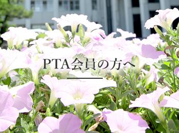 PTA会員の方へ