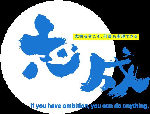 志成|志有る者こそ、何事も実現できる|If you have ambition, you can do anything.