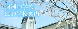 河瀬中学校 2019学校案内