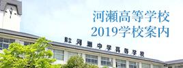 河瀬高等学校 2019学校案内