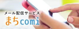 メール配信サービス「まちcomi」